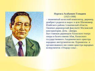 Нургиса Атабаевич Тлендиев (1925-1998) – знаменитый казахский композитор, ди