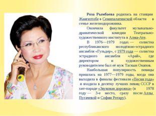 Роза Рымбаева родилась на станцииЖангизтобевСемипалатинскойобласти в семь