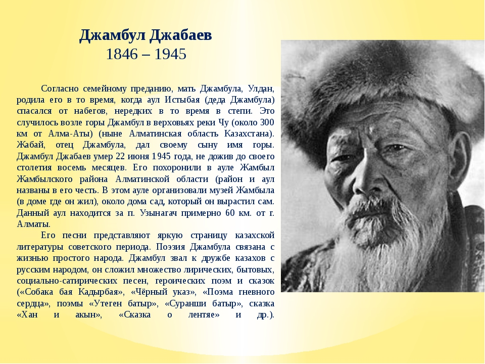 Джамбул Джабаев 1846 – 1945 Согласно семейному преданию, мать Джамбула, Улдан...