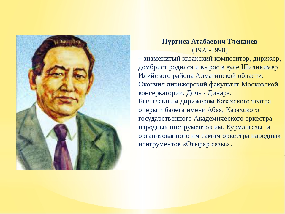Нургиса Атабаевич Тлендиев (1925-1998) – знаменитый казахский композитор, ди...
