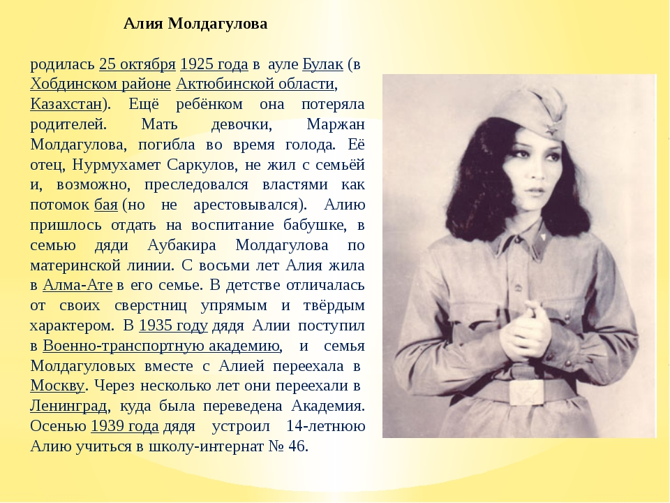 Алия Молдагулова родилась25 октября1925 годав аулеБулак(вХобдинском рай...