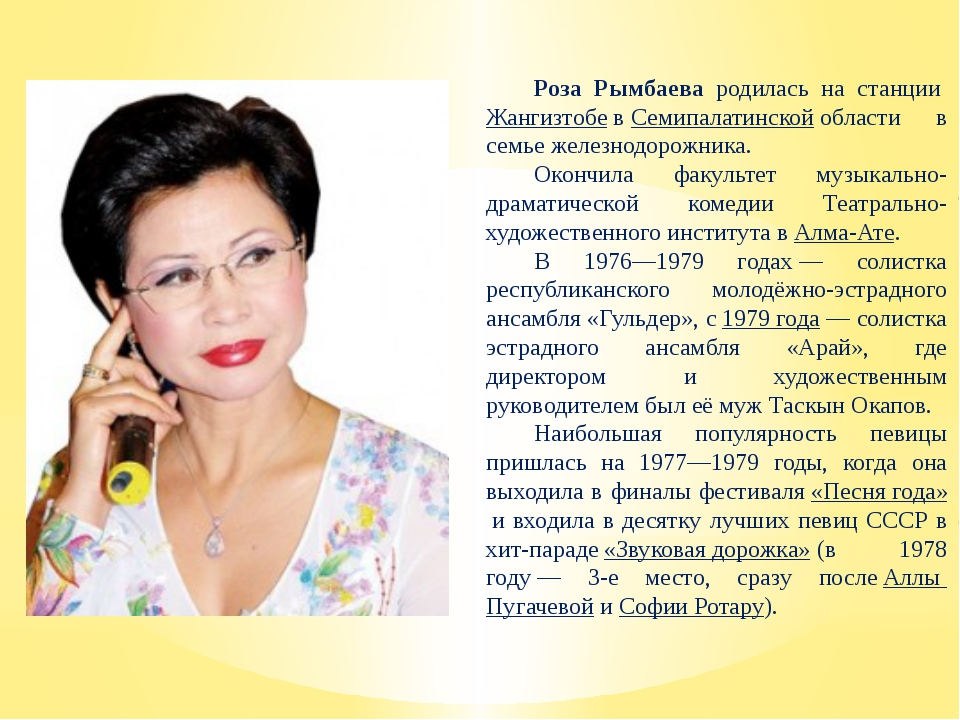 Роза Рымбаева родилась на станцииЖангизтобевСемипалатинскойобласти в семь...