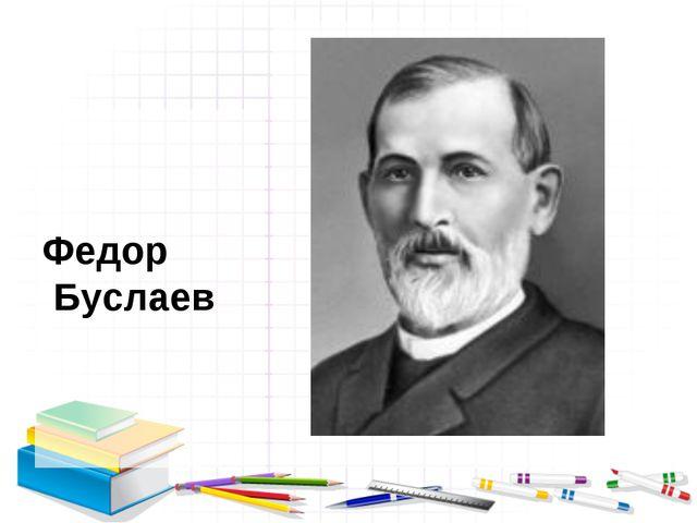 Федор Буслаев