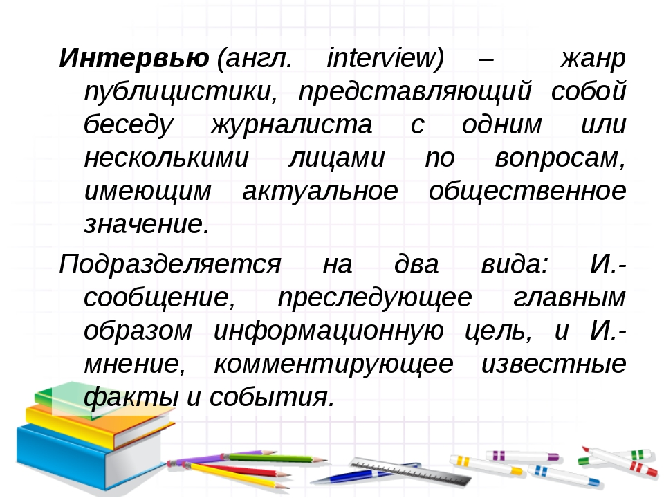 Интервью(англ. interview) – жанр публицистики, представляющий собой беседу ж...