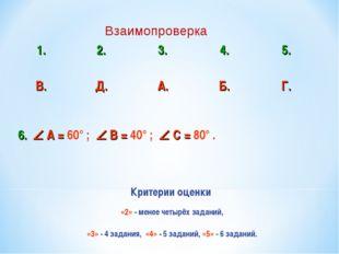 6.  А = 60° ;  В = 40° ;  С = 80° . Взаимопроверка 1.2.3.4.5. В.Д.А.
