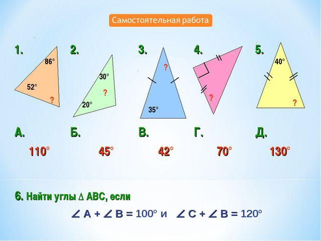 52° 86° ? 20° 30° ? 35° 40° ? ? ? 1.2.3.4.5. А. 110° Б. 45°В. 42°Г. 70...