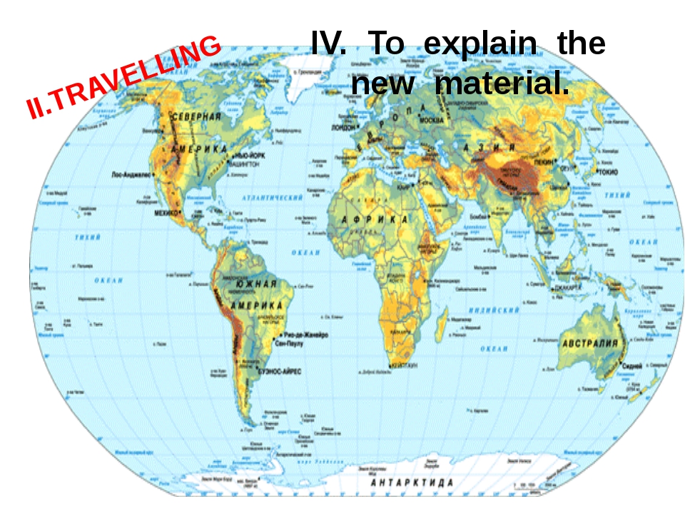 IV. To explain the new material. II.TRAVELLING