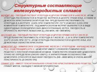 ФЕРРИТ (Ф) - ТВЕРДЫЙ РАСТВОР УГЛЕРОДА И ДРУГИХ ПРИМЕСЕЙ В -ЖЕЛЕЗЕ. АТОМ УГЛЕ