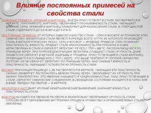 ПОЛЕЗНЫЕ ПРИМЕСИ - КРЕМНИЙ И МАРГАНЕЦ - ВСЕГДА ПРИСУТСТВУЮТ В СТАЛИ, РАСТВОРЯ