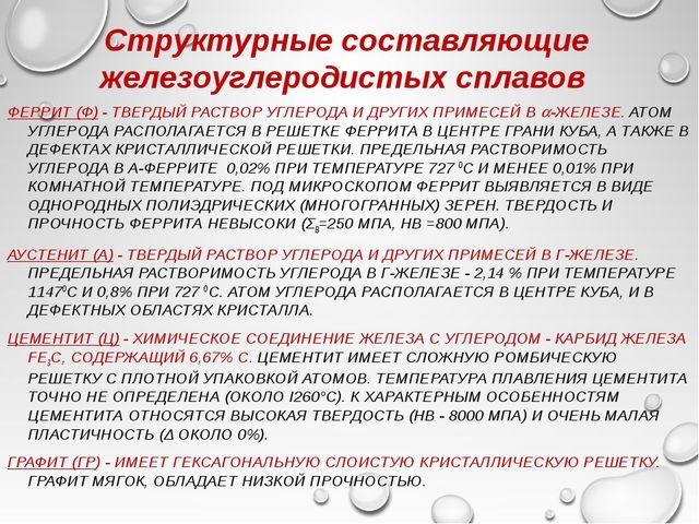 ФЕРРИТ (Ф) - ТВЕРДЫЙ РАСТВОР УГЛЕРОДА И ДРУГИХ ПРИМЕСЕЙ В -ЖЕЛЕЗЕ. АТОМ УГЛЕ...