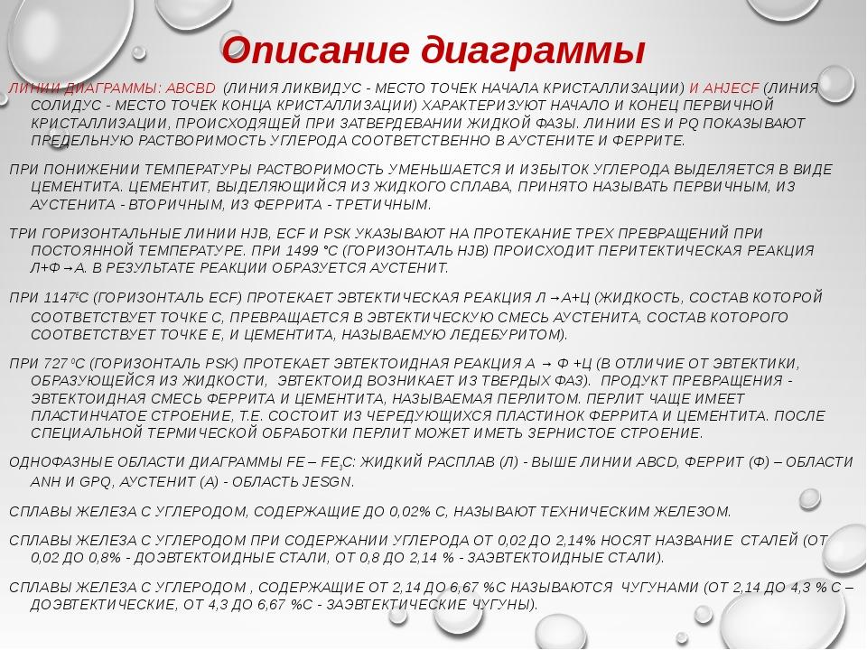 ЛИНИИ ДИАГРАММЫ: АВСВD (ЛИНИЯ ЛИКВИДУС - МЕСТО ТОЧЕК НАЧАЛА КРИСТАЛЛИЗАЦИИ) И...