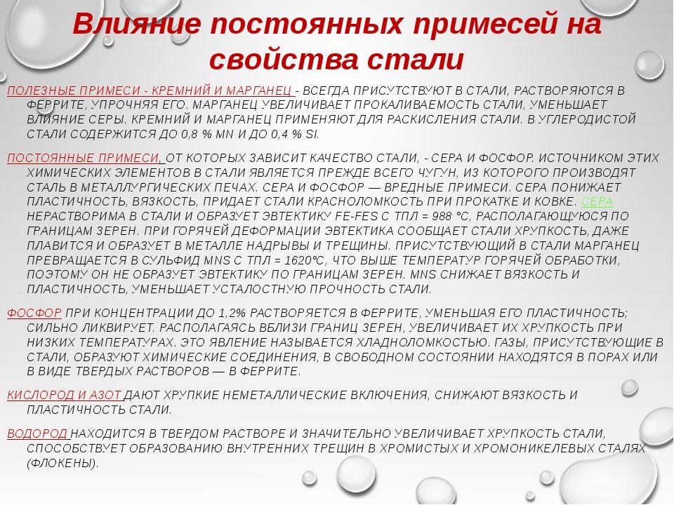 ПОЛЕЗНЫЕ ПРИМЕСИ - КРЕМНИЙ И МАРГАНЕЦ - ВСЕГДА ПРИСУТСТВУЮТ В СТАЛИ, РАСТВОРЯ...