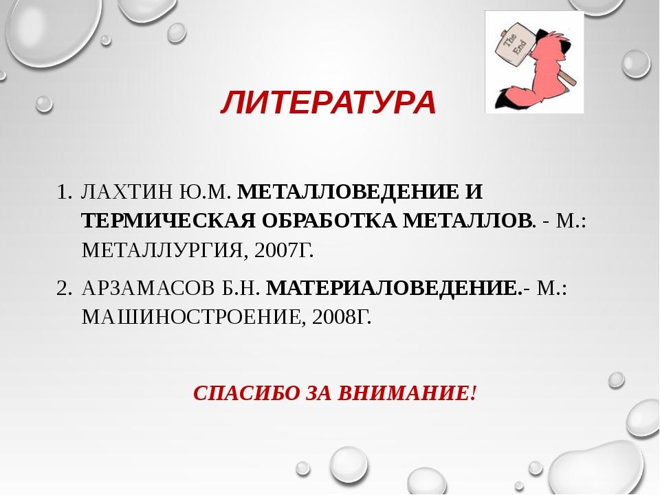 ЛИТЕРАТУРА ЛАХТИН Ю.М. МЕТАЛЛОВЕДЕНИЕ И ТЕРМИЧЕСКАЯ ОБРАБОТКА МЕТАЛЛОВ. - М.:...