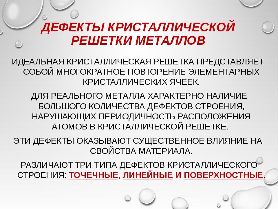 ДЕФЕКТЫ КРИСТАЛЛИЧЕСКОЙ РЕШЕТКИ МЕТАЛЛОВ ИДЕАЛЬНАЯ КРИСТАЛЛИЧЕСКАЯ РЕШЕТКА ПР...