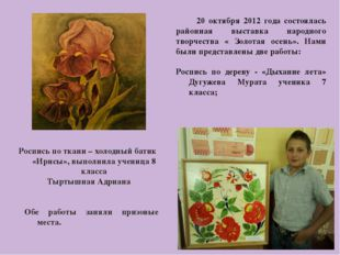 20 октября 2012 года состоялась районная выставка народного творчества « Зо