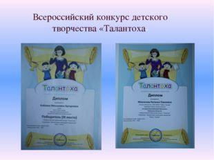 Всероссийский конкурс детского творчества «Талантоха»