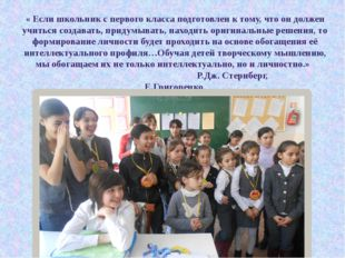 « Если школьник с первого класса подготовлен к тому, что он должен учиться со