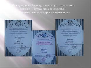 Международный конкурс института отраслевого питания «Путешествие к здоровью»