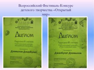 Всероссийский Фестиваль-Конкурс детского творчества «Открытый мир»