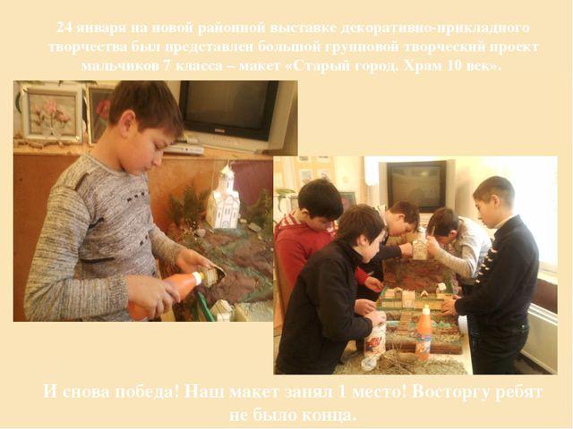 24 января на новой районной выставке декоративно-прикладного творчества был п...