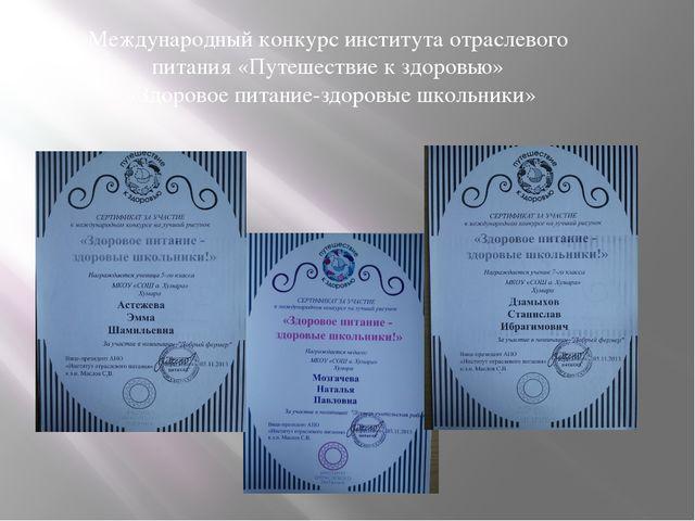 Международный конкурс института отраслевого питания «Путешествие к здоровью»...