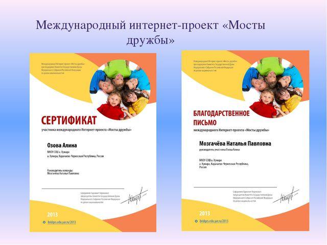 Международный интернет-проект «Мосты дружбы»