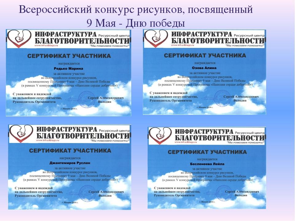 Всероссийский конкурс рисунков, посвященный 9 Мая - Дню победы