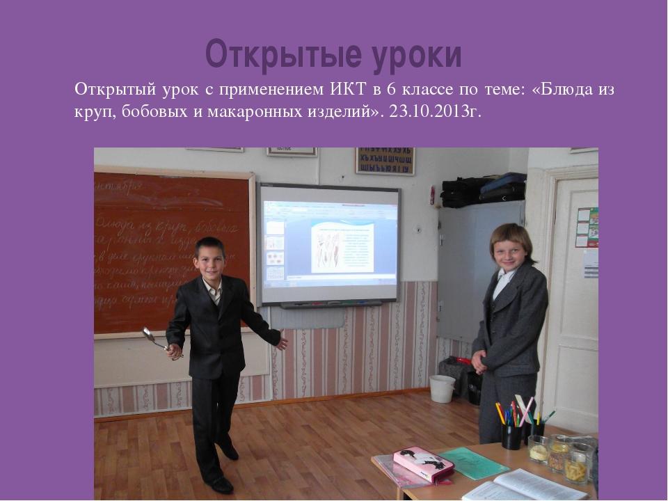 Открытые уроки Открытый урок с применением ИКТ в 6 классе по теме: «Блюда из...