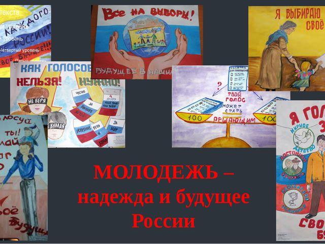 МОЛОДЕЖЬ – надежда и будущее России