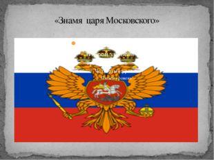 «Знамя царя Московского»