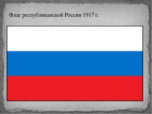 Флаг республиканской России 1917 г.