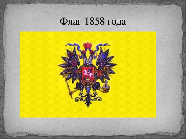 Флаг 1858 года