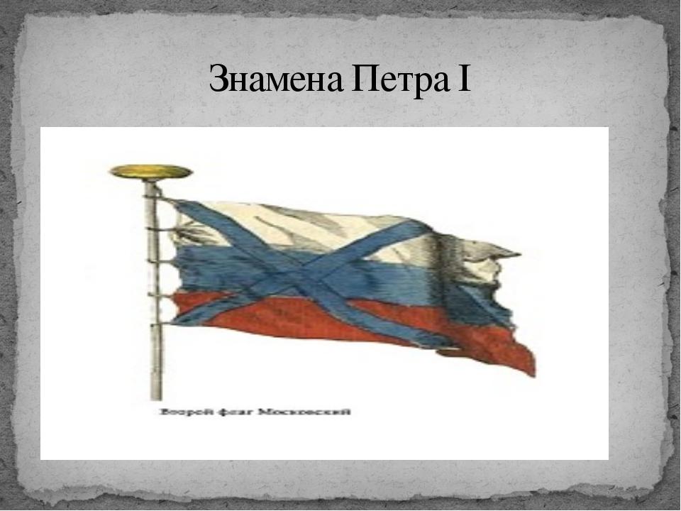 Знамена Петра I