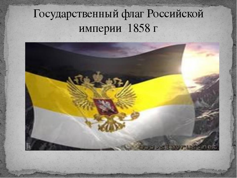 Государственный флаг Российской империи 1858 г