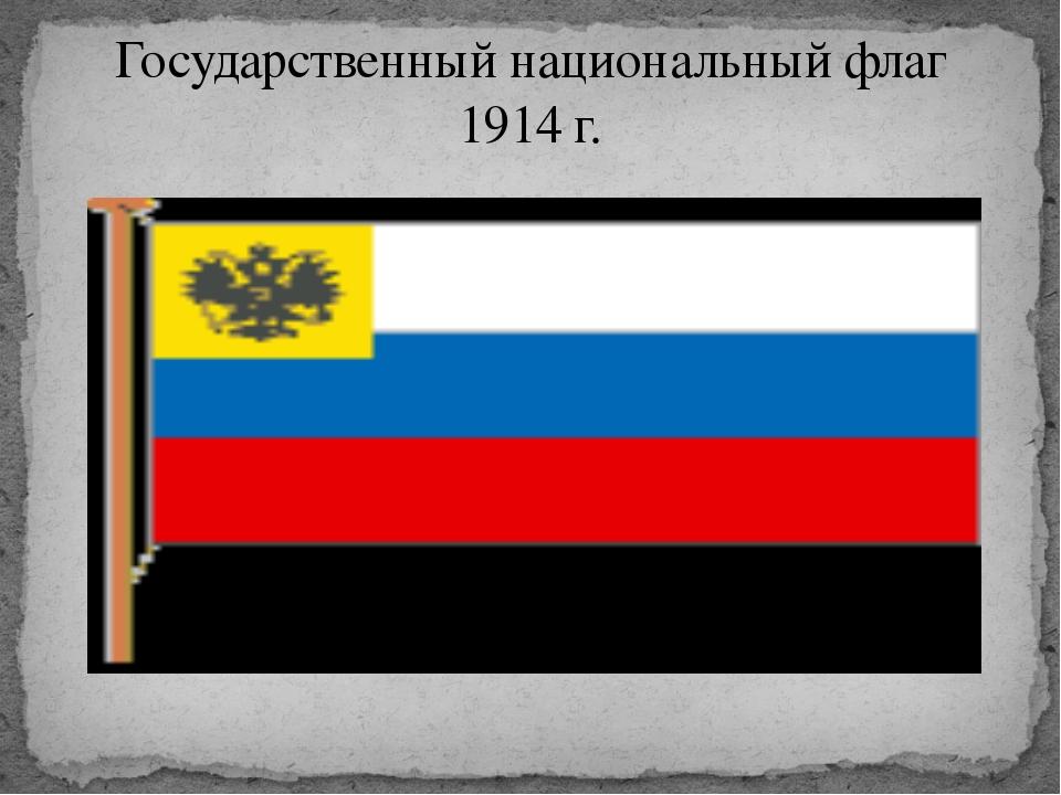 Государственный национальный флаг 1914 г.