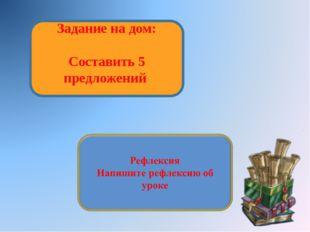 Задание на дом: Составить 5 предложений