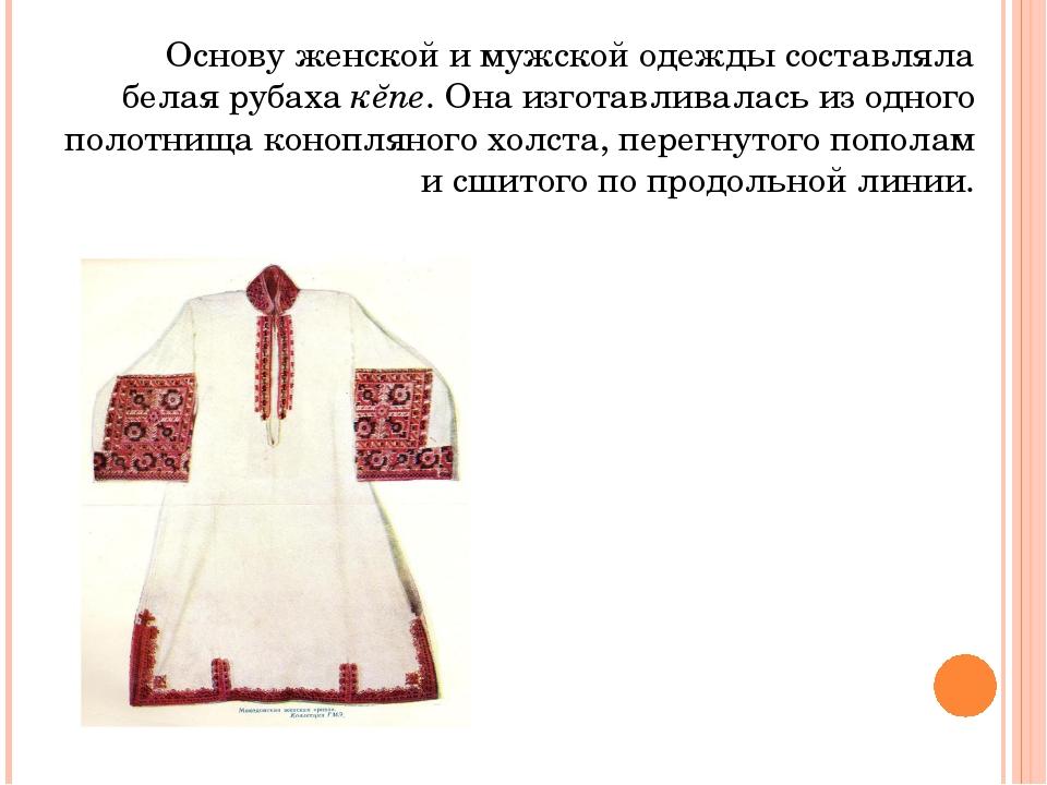 Основу женской и мужской одежды составляла белая рубаха кĕпе. Она изготавлива...