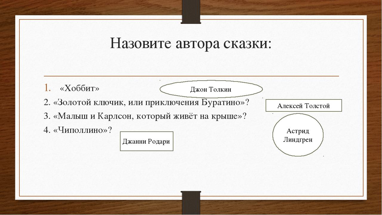 Назовите автора сказки: «Хоббит» 2. «Золотой ключик, или приключения Буратино...