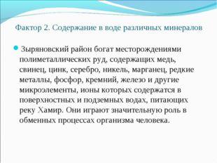 Фактор 2. Содержание в воде различных минералов Зыряновский район богат место