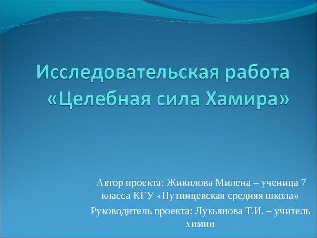 Автор проекта: Живилова Милена – ученица 7 класса КГУ «Путинцевская средняя...