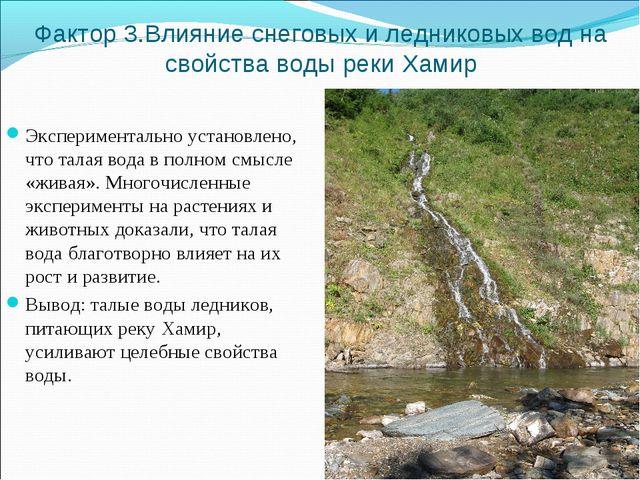 Фактор 3.Влияние снеговых и ледниковых вод на свойства воды реки Хамир Экспер...