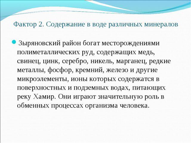 Фактор 2. Содержание в воде различных минералов Зыряновский район богат место...