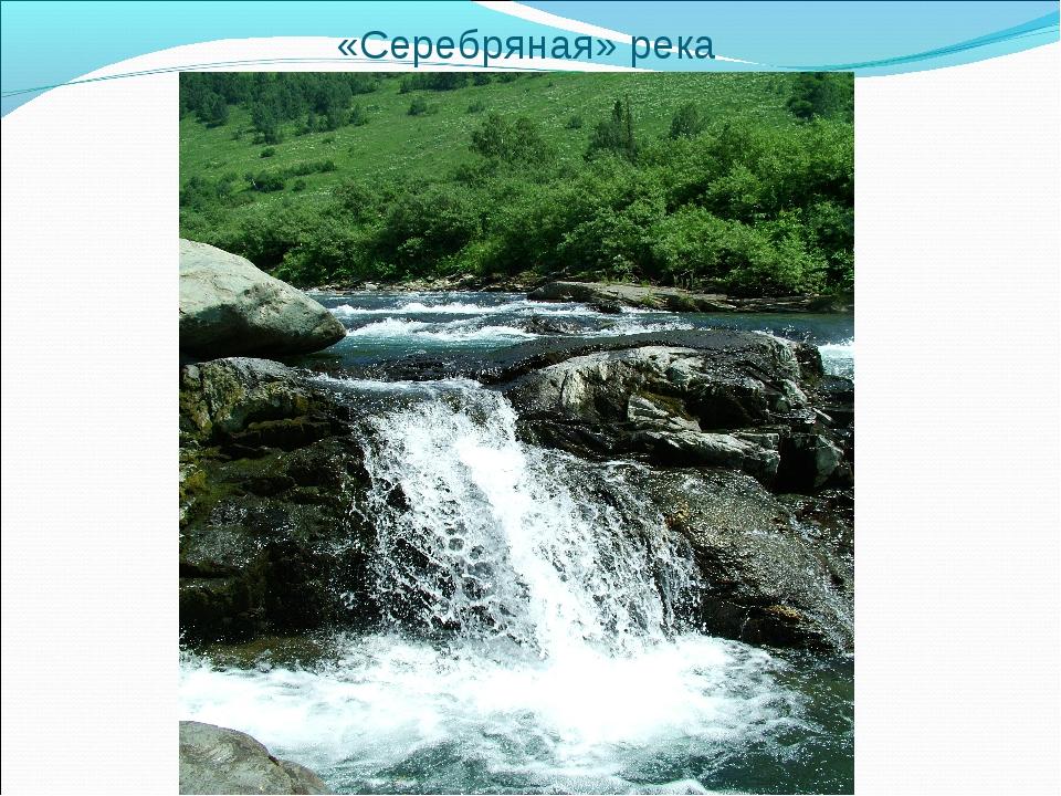 «Серебряная» река