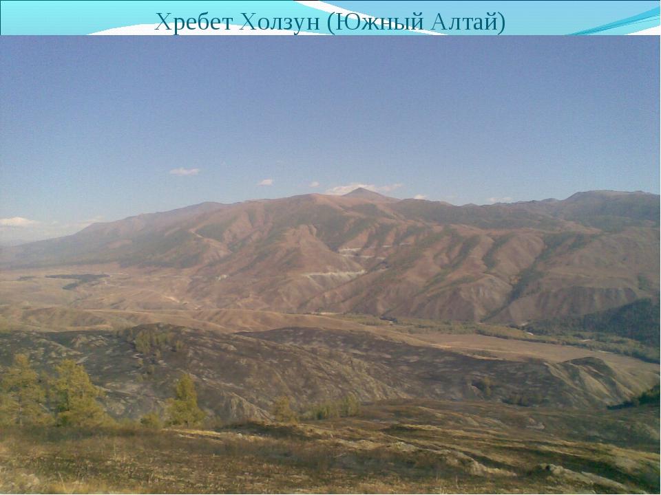 Хребет Холзун (Южный Алтай)
