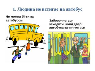 1. Людина не встигає на автобус Не можна бігти за автобусом Забороняється зах