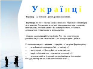 У к р а ї н ц і Українці – це великий і досить розвинений етнос. Українців як