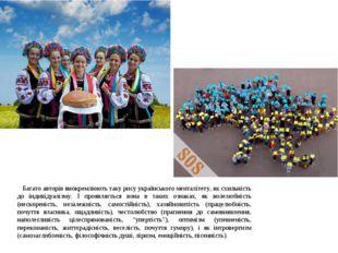 Багато авторів виокремлюють таку рису українського менталітету, як схильніст