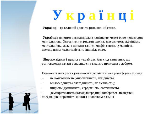 У к р а ї н ц і Українці – це великий і досить розвинений етнос. Українців як...