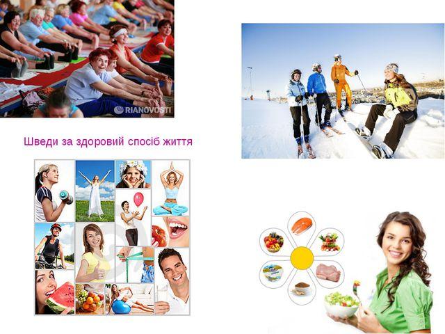 Шведи за здоровий спосіб життя