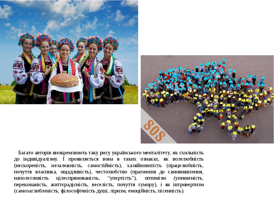 Багато авторів виокремлюють таку рису українського менталітету, як схильніст...